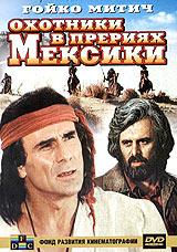 Гойко Митич (