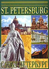 Санкт-Петербург. St. Petersburg