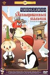 На диске представлены два мультипликационных фильма, созданных по мотивам сказок известных писателей.Знакомая каждому с детства сказка