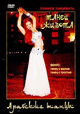 Утонченные, чувственные и завораживающе красивые, восточные танцы уже завоевали сердца миллионов поклонников во всем мире.Арабский танец (танец живота) - это отшлифованная веками практика работы с телом, направленная на гармонизацию психической, энергетической, эмоциональной сфер, оздоровление, омоложение, коррекцию фигуры, повышение сексуального потенциала, обретение неповторимой женской грации и пластики. Чередование основных элементов арабского танца: пластики, ударов и трясок великолепно тренирует мышцы бедер, ягодиц, талии, живота и шины без увеличения их объема, делает более гибкими и подвижными связки и позвоночник, улучшает кровообращение, кожа становится упругой и эластичной, освобождается от целлюлита.Танец изменит Вас как внешне, так и внутренне, Вы испытаете неповторимое удовольствие от движений, чувство радости жизни, любви ко всему миру, научитесь жить счастливым настоящим. Наш фильм - это уникальный рецепт красоты и привлекательности, освоить который может любая женщина, независимо от возраста, комплекции и уровня физической подготовки. Помимо танца живота Вы научитесь исполнять танец с тростью и танец с шалью. Ведущая программы - выпускница международной академии танцев г. Каир  Юлия КАЙДАШ.