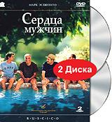 Сердца мужчин (2 DVD)