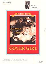 Коллекция Риты Хейворт. Девушка с обложки