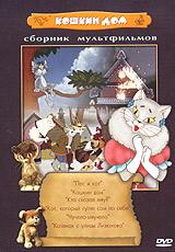 Кошкин дом. Сборник мультфильмов 2 ндфл купить в воронеже