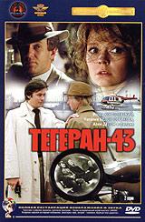 Тегеран - 43
