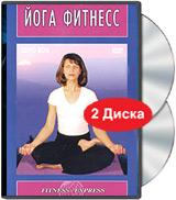 Йога фитнесс (2 DVD)