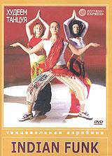 Танцевальная аэробика. Indian Funk