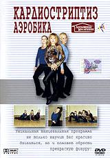 Аэробика КАРДИОСТРИПТИЗ
