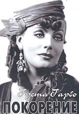 Грета Гарбо (