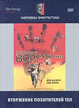 Коллекция Шедевры фантастики. Вторжение похитителей тел