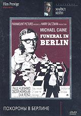 Коллекция Майкла Кейна. Похороны в Берлине