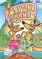 Далеко, далеко в Австралии живут два веселых друга: кенгурята Кенгу и Ру и их хитрый, но добрый попугай. Глупый пес Динго хочет поймать маленького Ру и съесть его. Но друзья обязательно  проведут жадного пса. 1.  Сони2.  Фруктовый завтрак3.   Термиты4.  Маленький скрипач5.  Охота за бабочкой6.  Рыбаки7. За молоком