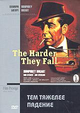Коллекция Хамфри Богарта. Тем тяжелее падение