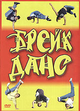 Брейк-данс - один из самых экстремальных и зрелищных танцевальных стилей. Именно поэтому этот стиль сейчас необычайно популярен.Брейк великолепно тренирует тело, а различные трюки способствуют развитию координации и гибкости.Крупнейшие b-boys из экстрим-шоу