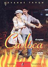 Сальса (исп. salsa) - кубинский народный танец, ставший в последнее время очень популярным в клубах разных стран. В отличие от бальных латиноамериканских танцев, являющихся, по сути своей, спортом, сальса доступна людям разного возраста и различной физической подготовки. Это скорее средство общения, которое однако требует приложения достаточно серьезных усилий при обучении. В сальсе нет постоянных пар, смена партнеров позволяет учиться взаимопониманию в танце между совершенно незнакомыми людьми. И научившись этому, можно танцевать сальсу в любом клубе мира, общаясь с партнером на универсальном языке танца.