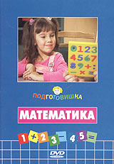 Подготовишка: Математика