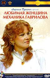 Любимая женщина механика Гаврилова иоланта гаврилова счастье
