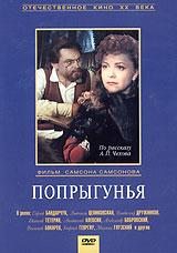 Художественный фильм по мотивам одноименного рассказа Антона  Павловича Чехова.