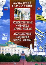 Московский видеосувенир мастера старой живописи из собрания будапештского музея изобразительных искусств