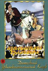 Экранизация знаменитой сказки английского писателя Джонатана Свифта. После страшного кораблекрушения доктор Гулливер оказывается на острове, жители которого лилипуты принимают его сначала за страшного великана, но вскоре он становится их лучшим другом. Гулливеру удается примирить королей двух враждующих стран: Лилипутии и Блефуску, и теперь их дети, принц и принцесса, смогут сыграть свадьбу.