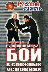 Русский стиль. Фильм девятый. Рукопашный бой в сложных условиях