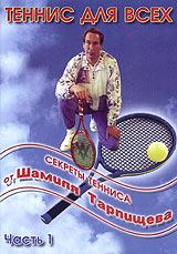 Секреты тенниса от Шамиля Тарпищева. Часть 1