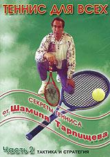 Секреты тенниса от Шамиля Тарпищева. Часть 2. Тактика и стратегия