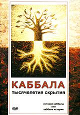 Каббала: Тысячелетия скрытия. История Каббалы или каббала истории