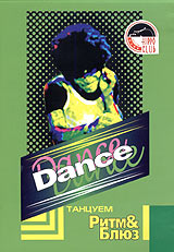 Dance. Танцуем Ритм & блюз