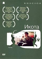 Ференц Банди, Йожефнэ Рац, Йожеф Фаркаш и Ференц Надь в детективе с элементами черной комедии -