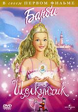 В своем первом полнометражном мультфильме, Барби сыграла Клару - героиню великой сказки, которую прекрасно знают и любят дети всего мира. Эта сказка называется