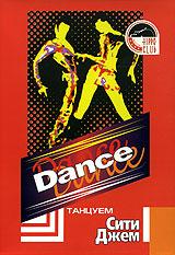 Dance. Танцуем Сити Джем