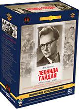 Фильмы Леонида Гайдая. Том 1 (5 DVD)
