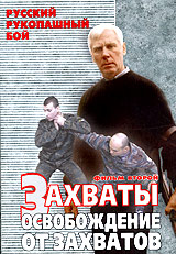 Русский рукопашный бой. Фильм второй. Захваты. Освобождение от захватов