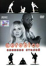 Aerobics. Слияние стилей
