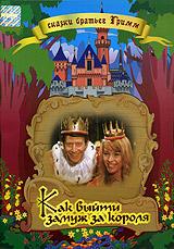 Сказки братьев Гримм. Как выйти замуж за короля