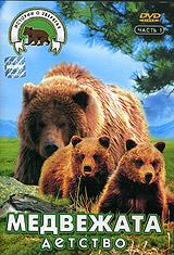 Однажды ранней весной добрый фотограф обнаружил на лесной поляне трех маленьких медвежат. Маму-медведицу испугали лесорубы, и медвежата остались совершенно одни. Теперь они будут жить в лесной сторожке, а фотограф станет для них второй мамой. Малыши много путешествуют и быстро познают окружающий мир дикой природы. Но воспитание медвежат - непростое дело, поэтому наших героев ждут незабываемые, веселые и увлекательные приключения. Содержание: 01. Случай в лесу02. Новый дом       03. Первые прогулки     04. В гостях у тетерева     05. Когда тает снег             06. Отважный тетерев                07. Весенний день                       08. В краю качающихся мхов