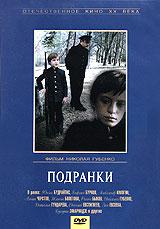 Ролан Быков (