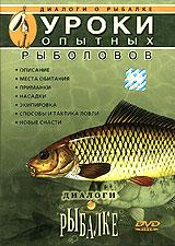 Диалоги о рыбалке. Выпуск 1. Уроки опытных рыболовов