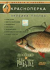 Диалоги о рыбалке. Выпуск 6. Красноперка. Уклейка. Плотва