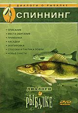 Диалоги о рыбалке. Выпуск 8. Спиннинг