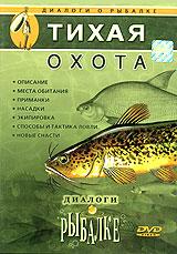Диалоги о рыбалке. Выпуск 7. Тихая охота