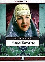 Марья Искусница