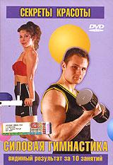 Эта кассета - персональный тренер у вас дома. Вы легко освоите базовый комплекс силовых упражнений для женщин и мужчин. Занятия направлены на тренировку всех основных групп мышц. Три комплекса разной интенсивности позволяют тренировать мускулатуру всесторонне. Красивое упругое тело придаст вам уверенности в себе и вознаградит все затраченные усилия.