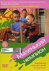 За воспитание и всестороннее развитие ребенка полностью отвечают родители. Именно папа и мама создают необходимые условия и выбирают основные направления развития в зависимости от возраста, увлечений и темперамента малыша. Мы расскажем и покажем Вам, как и чем заниматься с малышом дома, в какие игры играть и как сделать любимую игрушку для малютки от шести месяцев.Милые мамы, до 3 лет двигательный опыт малышей чрезвычайно мал. Мышцы туловища и конечностей находятся еще на самой ранней стадии развития. Поэтому именно в этот период ребенку необходимо помочь освоить ходьбу, прыжки, бег, наклоны, научить выполнять разнообразные действия с предметами. При выполнении большинства движений развивается умение держать равновесие, координировать движения и, конечно, активная речь.