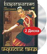 Бхаратанатьям - очень красивый стиль классического танца южной Индии. Он сочетает в себе стремительность и пластичность, страстность и целомудренность, изысканность и утонченность.Исполнители:Ирина Искоростенская - выпускница Колледжа Изящных Искусств им. Рукмини Деви