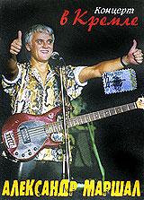 Компания «Квадро-Диск» выпустила DVD-альбом Александра Маршала «Концерт в Кремле», куда вошли шестнадцать новых и лучших песен артиста, исполненных на большом сольном концерте в Кремлевском дворце.Песни звучат в «живом», не студийном исполнении.Альбом Александра Маршала «Концерт в Кремле» прекрасно демонстрирует высочайший уровень профессионализма артиста, то, как он входит в контакт со слушателями, его умение держаться на сцене и в самом выигрышном свете донести до народа свое творчество. Содержание: 1.        Интро 2.        Дай руку мне3.        Рота 4.        Кто мы? 5.        Улетаю вновь6.        Орел 7.        Кому ты нужен?8.        Прощай 9.        Погоди, постой 10.        Невеста 11.        Отпускаю 12.        Белый пепел 13.        Небо14.        Moscowcalling15.        Ливень16.        Дай руку мне (