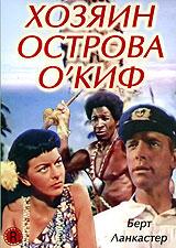 Хозяин острова ОКиф