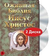 Ожившая библия: Иисус Христос (2  DVD)