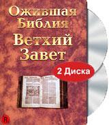 Ожившая библия: Ветхий завет (2  DVD)