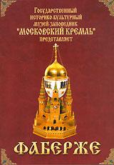 Прекрасные творения знаменитой русской ювелирной фирмы